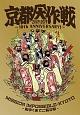 京都大作戦2007-2017 10th ANNIVERSARY!〜心ゆくまでご覧な祭〜(Tシャツ:L)