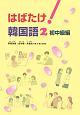 はばたけ!韓国語 初中級編 (2)