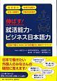 伸ばす! 就活能力・ビジネス日本語力 日本で働くための「4つの能力」養成ワークブック