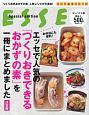 ESSE Special edition エッセで人気の「つくりおきできるおかずの素」を一冊にまとめました<決定版・コンパクト版> とっておきシリーズ