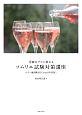 受験のプロに教わる ソムリエ試験対策講座 ワイン地図帳付き 2018