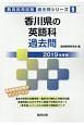 香川県の英語科 過去問 教員採用試験過去問シリーズ 2019