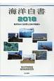 海洋白書 2018 海洋をめぐる世界と日本の取組み