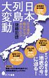 日本列島大変動 巨大地震、噴火がなぜ相次ぐのか