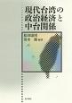 現代台湾の政治経済と中台関係