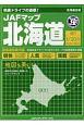JAFマップ 北海道