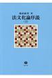 法文化論序説(上)