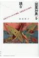 《図案対象》を読む 夭折のアヴァンギャルド画家、久保克彦とその時代
