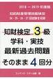 知財検定3級学科・実技 最新過去問題そのまま4回分 2018-2019