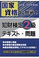 国家資格に挑戦!知財検定2級テキスト・問題 2018-2019
