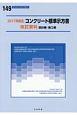 コンクリート標準示方書改訂資料 設計編・施工編 2017年制定