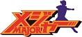 メジャー[完全燃焼! 夢の舞台編] Blu-ray BOX