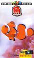 魚 学研の図鑑LIVEポケット