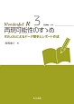 再現可能性のすゝめ RStudioによるデータ解析とレポート作成 Wonderful・R3