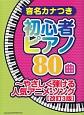 音名カナつき初心者ピアノ80曲 やさしく弾ける人気アニメ・ソング<改訂3版>