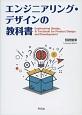 エンジニアリング・デザインの教科書