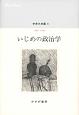 中井久夫集 1996-1998 いじめの政治学 (6)