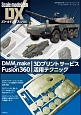 DMM.make & Fusion360/3Dプリントサービス活用テクニック スケールモデルファンDX
