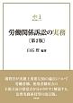 労働関係訴訟の実務<第2版> 裁判実務シリーズ1