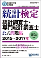 日本統計学会公式認定 統計検定 統計調査士・専門統計調査士 公式問題集 2015~2017