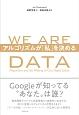 WE ARE DATA 「私」はどのようにデータ化されているのか(仮)