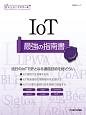 IoT 最強の指南書 日経ITエンジニアスクール