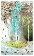 マザーツリー 母なる樹の物語