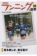 ランニングの世界 特集:走る楽しさ、走る喜び (23)