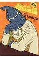 酩酊!怪獣酒場2nd (2)