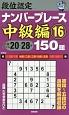 段位認定 ナンバープレース 中級編 150題 (16)