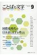 ことばと文字 2018春 特集:日本語の読み書きに希望をつなぐために 国際化時代の日本語と文字を考える(9)