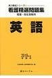 看護精選問題集 英語 2019受験用 実力養成シリーズ3