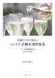 受験のプロに教わる ソムリエ試験対策問題集 ワイン地図問題付き 2018