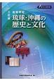 高等学校 琉球・沖縄の歴史と文化<三訂版>