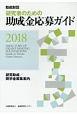 研究者のための助成金応募ガイド 2018