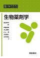 生物薬剤学 薬学テキストシリーズ