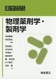 物理薬剤学・製剤学 薬学テキストシリーズ