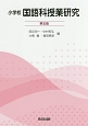 小学校 国語科授業研究<第五版>
