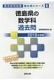 徳島県の数学科 過去問 教員採用試験過去問シリーズ 2019