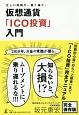 仮想通貨「ICO投資」入門 正しい知識で、賢く稼ぐ。