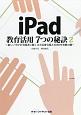 iPad 教育活用7つの秘訣 新しい学びの実践者に聞くICT活用実践と2020年(2)