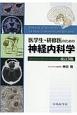 医学生・研修医のための神経内科学<改訂3版>