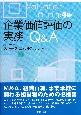 企業価値評価の実務Q&A<第4版>