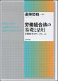 労働組合法の基礎と活用 労働組合のワークルール
