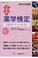 食の薬学検定試験 公式ガイド&テキスト 平成30年