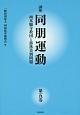 講座 同朋運動 西本願寺教団と部落差別問題(5)