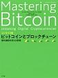 ビットコインとブロックチェーン<コンサイス版> 暗号通貨を支える技術