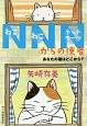 NNN-ねこねこネッツワーク-からの使者 あなたの猫はどこから?