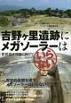 吉野ケ里遺跡にメガソーラーはいらない 世界遺産登録に向けて