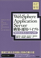 WebSphere Application Server構築・運用バイブル<改訂新版> WAS9.0/8.5/Liberty対応